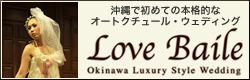 沖縄で初めての本格的な オートクチュール・ウェディング Love Baile